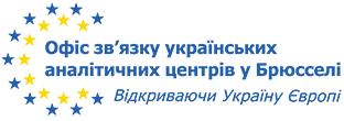 Ми є членом Офісу зв'язку українських аналітичних центрів у Брюсселі